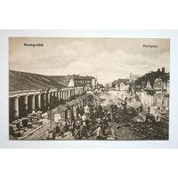 Открытка. Первая мировая война. Новогрудок. Рыночная площадь