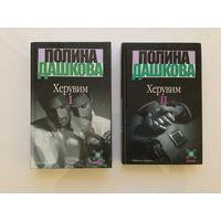 """Полина Дашкова. """"Херувим"""". """"Херувим 2 """". 2 тома"""