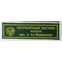Пограничная застава имени мл. с-та Новикова