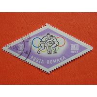 Румыния 1964 г. Спорт.