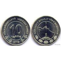 Туркменистан, 10 тенге 2009