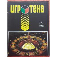 "Журнал ""Игротека"" 1993 номер 1-2"