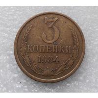 3 копейки 1984 СССР #04