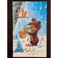 Зарубин С Новым годом! 1985 г. Чистая открытка СССР
