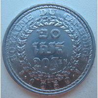 Камбоджа 20 сен 1959 г.