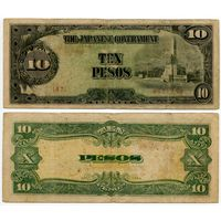 Филиппины (Японская оккупация) 10 песо (образца 1943 года, P111)