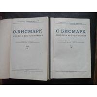 """Бисмарк, Отто фон. """"Мысли и воспоминания"""". ОГИЗ 1941г.Т.2иТ.3."""