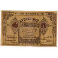 100 рублей 1919 года Азербайджанское  правительство..