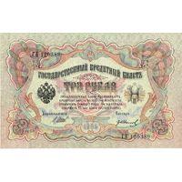 Россия, 3 рубля образца 1905 г. Шипов - Иванов