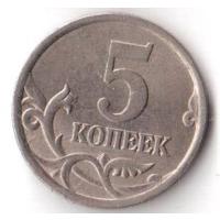 5 копеек 2003 СПМД СП РФ Россия
