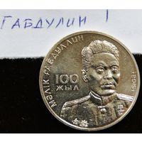Монеты Казахстана. Габдулин.
