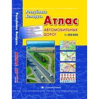 Атлас автомобильных дорог. Республика Беларусь. 3-е изд. 2011