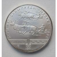 СССР 10 рублей 1980 XXII летние Олимпийские Игры Москва 1980 - Гонки на оленях