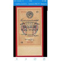 RARE 1 рубль золотом 1928 год нарком Н.Б.Брюханов кассир М.Отрезов UNC
