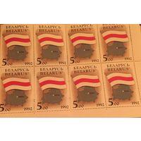 Почтовая марка Беларусь 1992