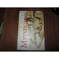 "Книга.Харуки Мураками ""Страна чудес без тормозов"" и ""Конец Света"""