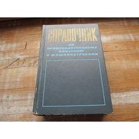 Справочник по производственному контролю в машиностраении