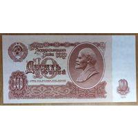 10 рублей 1961 года - UNC - серия вг - малые литеры