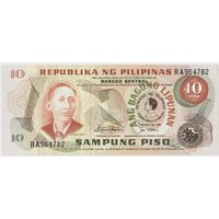 YS: Филиппины, 10 писо 1981, P# 167a, UNC
