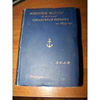 1899 Алексей Михайлович , Великий Князь (В.К.А.М.) Военные флоты и морская справочная книжка на 1899г.