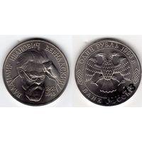 1 рубля 1993 года Вернадский UNC