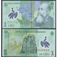 Румыния 1 лей 2005 из пачки