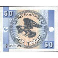 50 тыйин Кыргызстан UNC
