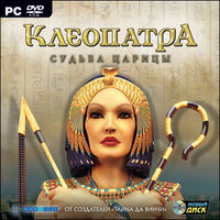 Клеопатра: Судьба царицы (лицензия)
