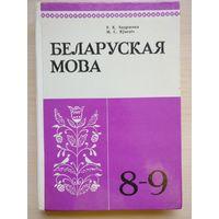 Беларуская мова. 8-9 класы