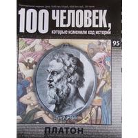 DE AGOSTINI 100 человек которые изменили ход истории 95 ПЛАТОН