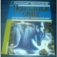 """Геннадий Малахов """"Целительные силы. Практическая энциклопедия"""""""