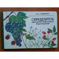 П. Х. Кискин. Определитель лекарственных растений.