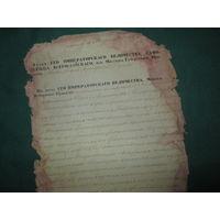 Указ Его Императорского Величества из Минского Губернского Правления 1858 г.
