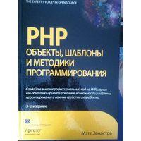 PHP: Объекты, шаблоны и методики программирования Мэтт Зандстра