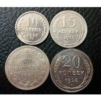 Монеты СССР. Серебро.