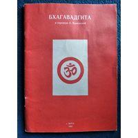Бхагавадгита