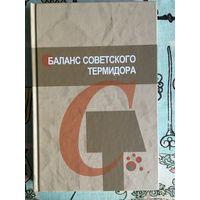 Павлович Ж. Баланс советского термидора: Сталинский террор с судьбе сербского коммуниста