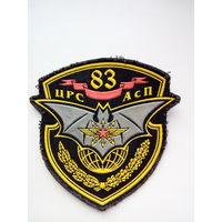Шеврон 83 ЦРС