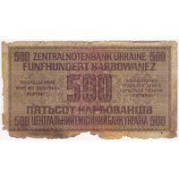 500 карбованцев 1942 г оккупация.. СЕРИЯ 3*326484