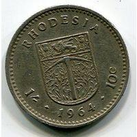 РОДЕЗИЯ - 10 ЦЕНТОВ 1964