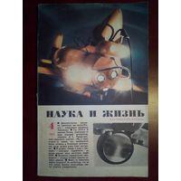 Наука и жизнь 1967 4 СССР журнал