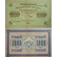 1000 рублей 1917 год, Шипов - Барышев.
