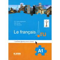 Le francais.ru - уровень А1, А2, В1 + много др. пособий для изучения французского языка