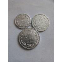 10, 15, 20 копеек 1923г. Не с рубля.