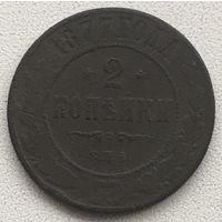 2 копейки 1877 спб