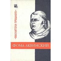 Юзеф Боргош. Фома Аквинский.
