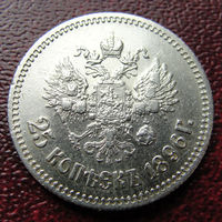25 копеек 1896 года. C рубля!