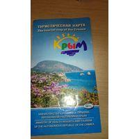 Туристическая карта Крым