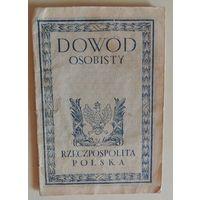 Паспорт польский, 1926 г.