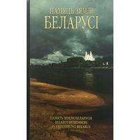 ПАМЯЦЬ ЗЯМЛI БЕЛАРУСI, ФОТОАЛЬБОМ 2003г.